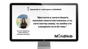 Запознай се с Антония Трифонова - ментор в MindHub
